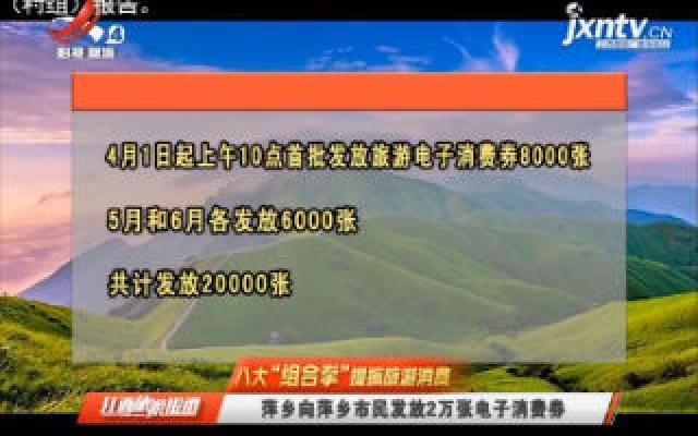"""【八大""""组合拳""""提振旅游消费】萍乡向萍乡市民发放2万张电子消费劵"""