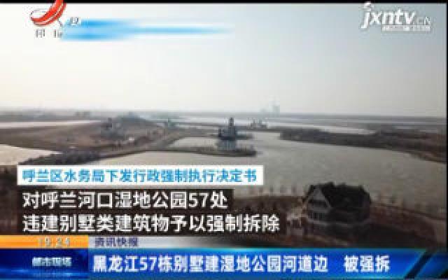 黑龙江57栋别墅建湿地公园河道边 被强拆