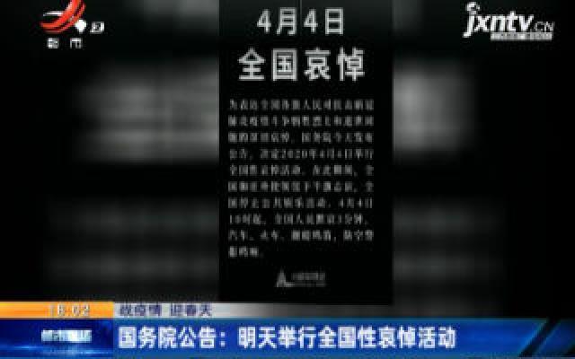 【战疫情 迎春天】国务院公告:4月4日举行全国性哀悼活动