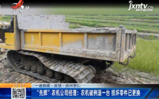 """【一追到底·反馈】抚州崇仁·""""先辉""""农机公司经理:农机破例退一台 损坏零件已更换"""