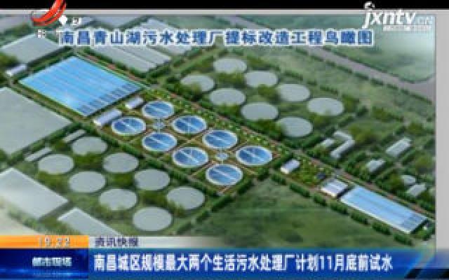 南昌城区规模最大两个生活污水处理厂计划11月底前试水