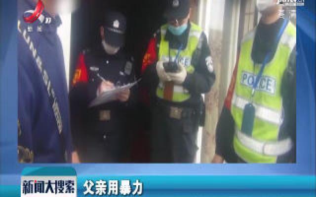 【搜现场】浙江杭州:儿子报警举报父亲拐卖儿童 结果让人意外