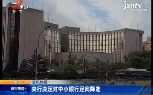 中国人民银行决定对中小银行定向降准