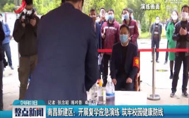 南昌新建区:开展复学应急演练 筑牢校园健康防线