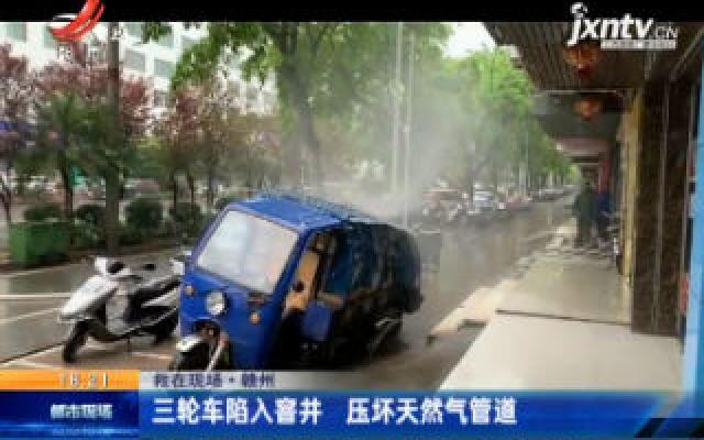 救在现场·赣州:三轮车陷入窨井 压坏天然气管道