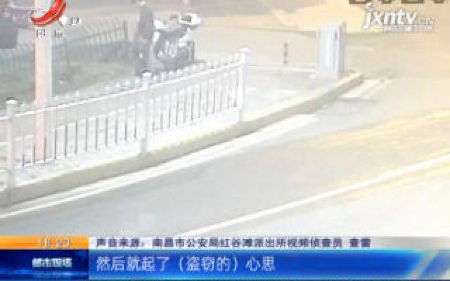 警方·南昌:3辆电动车一夜被盗 警方20小时破案