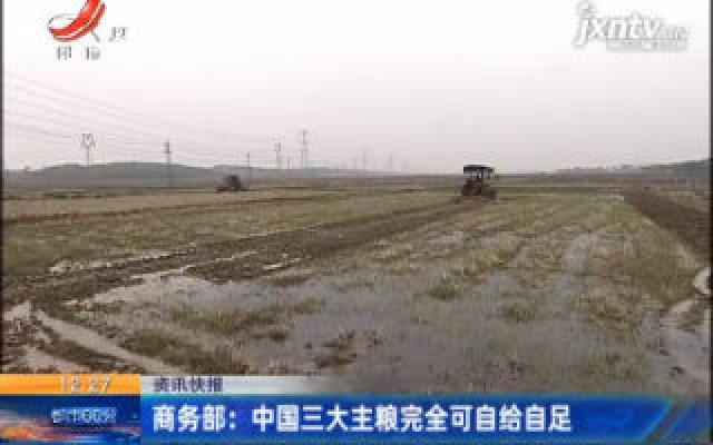 商务部:中国三大主粮完全可自给自足
