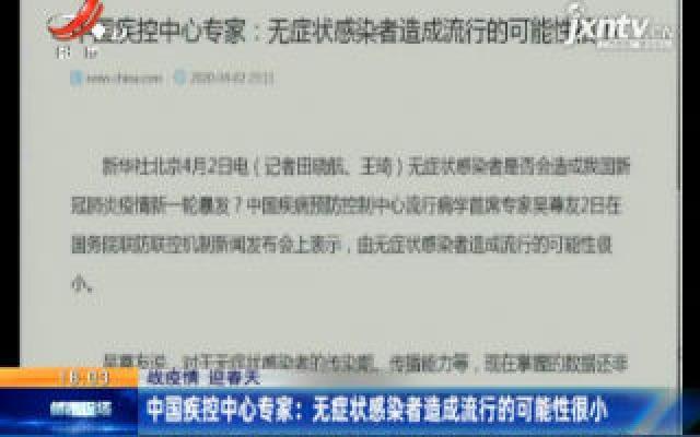 【战疫情 迎春天】中国疾控中心专家:无症状感染者造成流行的可能性很小