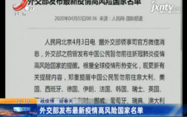 【战疫情 迎春天】外交部发布最新疫情高风险国家名单