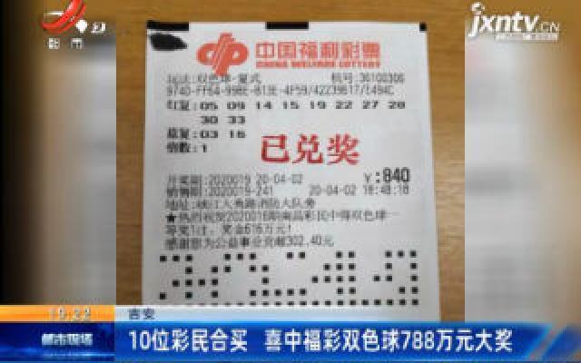 吉安:10位彩民合买 喜中福彩双色球788万元大奖