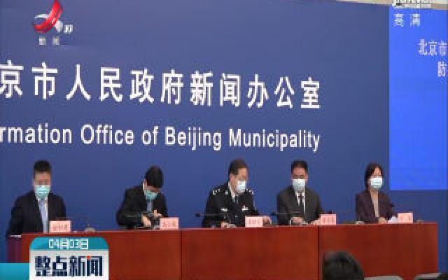北京市公安局:违反防疫规定的坦桑尼亚籍男子已被限期出境