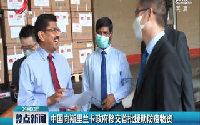 中国向斯里兰卡政府移交首批援助防疫物资