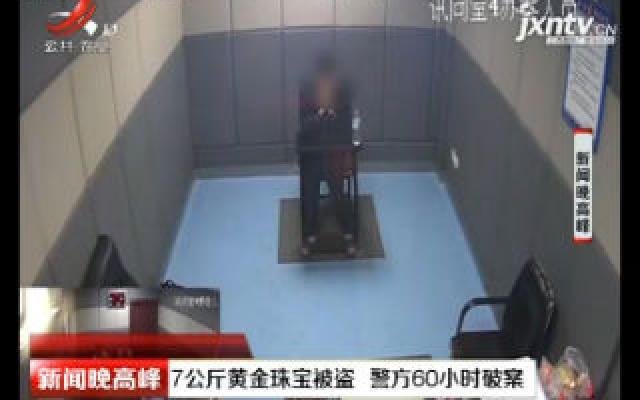 吉林:7公斤黄金珠宝被盗 警方60小时破案