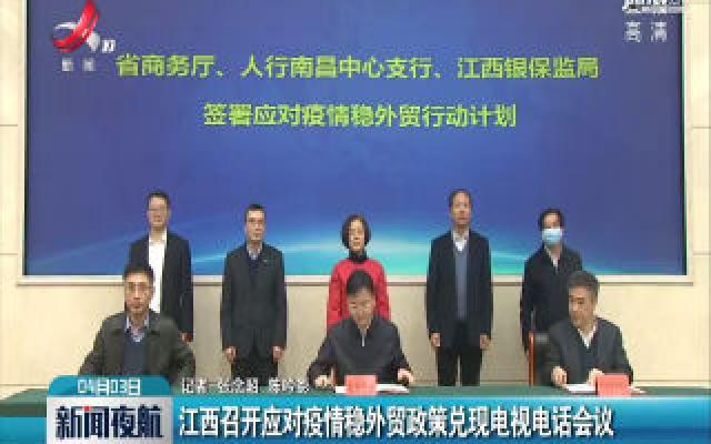 江西召开应对疫情稳外贸政策兑现电视电话会议