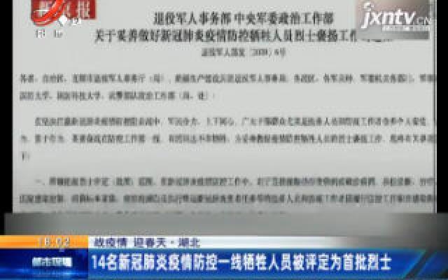 【战疫情 迎春天】湖北:14名新冠肺炎疫情防控一线牺牲人员被评定为首批烈士