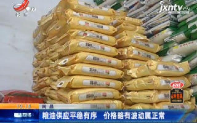 南昌:粮油供应平稳有序 价格略有波动属正常
