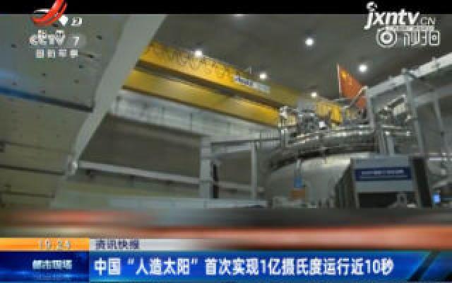 """中国""""人造太阳""""首次实现1亿摄氏度运行近10秒"""