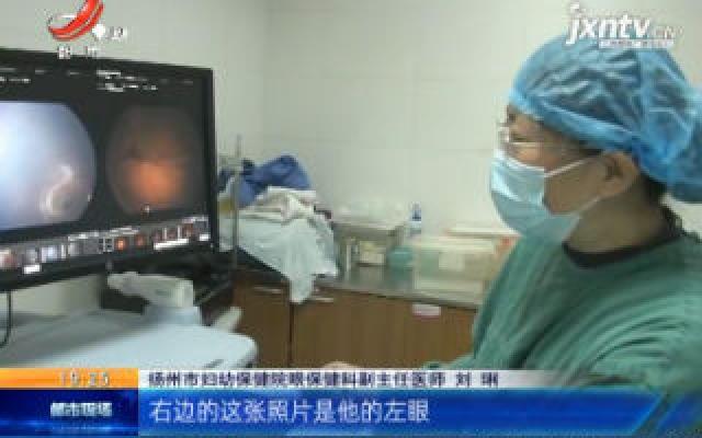 """江苏扬州:幼儿眼睛""""发光""""原来是肿瘤惹祸"""