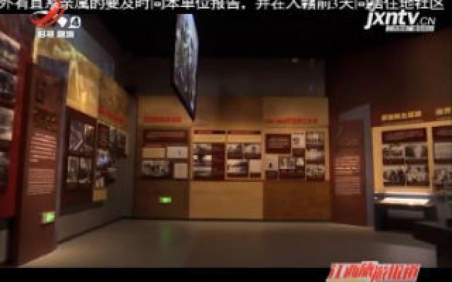 江西省博物馆:新馆公众体验活动正式上线
