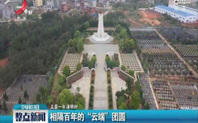 """【又是一年清明时】相隔百年的""""云端""""团圆"""