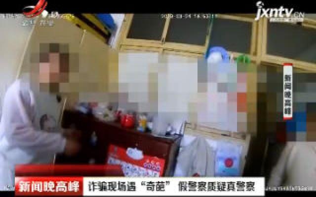 """上海:诈骗现场遇 """"奇葩"""" 假警察质疑真警察"""