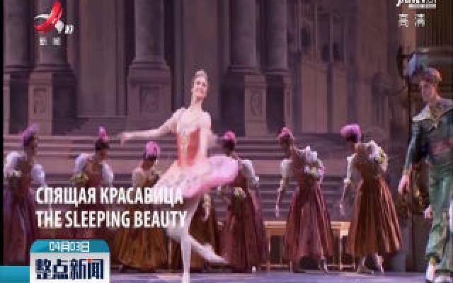 """莫斯科大剧院抗疫关门 观众将看""""云演出"""""""