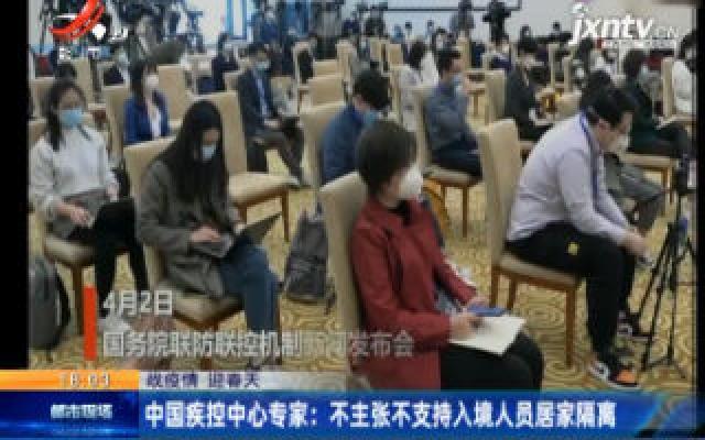 【战疫情 迎春天】中国疾控中心专家:不主张不支持入境人员居家隔离