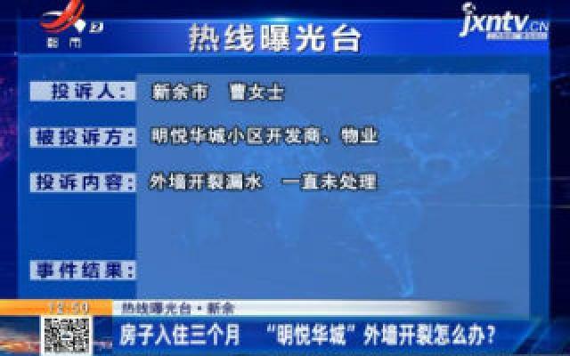 """【热线曝光台】新余:房子入住三个月 """"明悦华城""""外墙开裂怎么办?"""