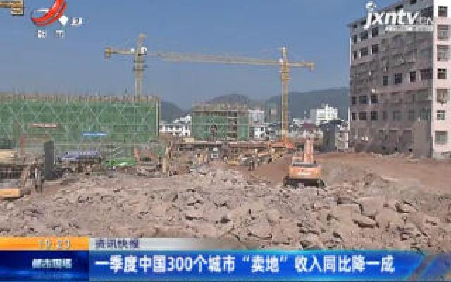 """2020年一季度中国300个城市""""卖地""""收入同比降一成"""