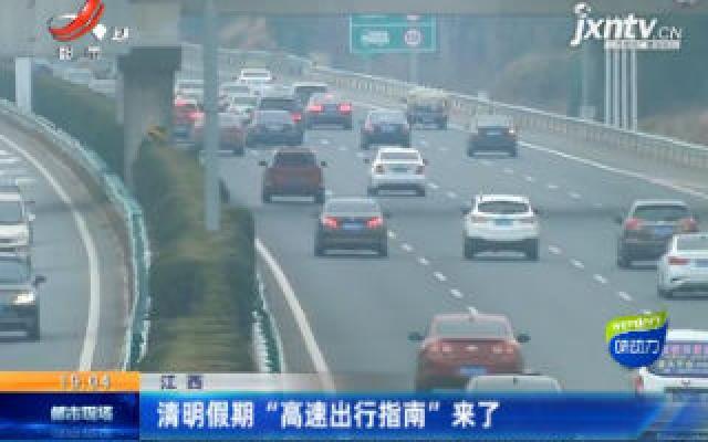 """江西:清明假期""""高速出行指南""""来了"""