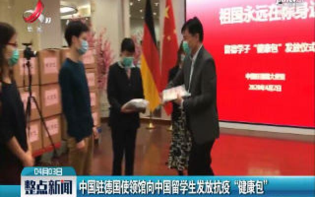 """中国驻德国使领馆向中国留学生发放抗疫""""健康包"""""""