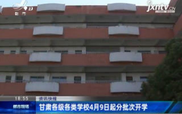 甘肃各级各类学校4月9日起分批次开学