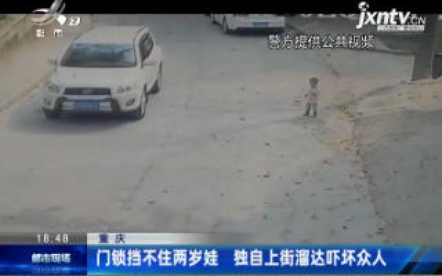 重庆:门锁挡不住两岁娃 独自上街溜达吓坏众人