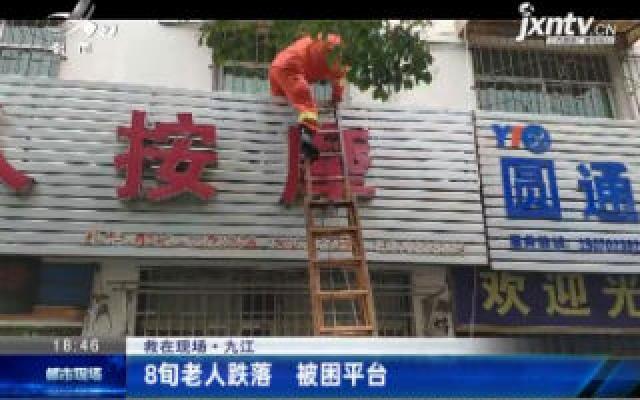 【救在现场】九江:8旬老人跌落 被困平台