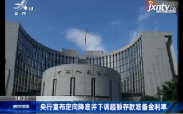 央行宣布定向降准并下调超额存款准备金利率