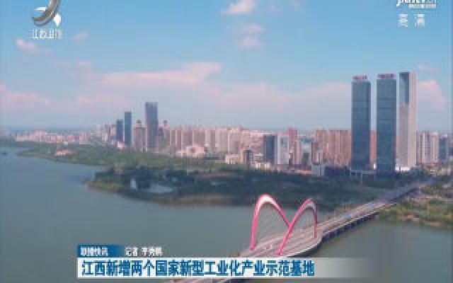 江西新增两个国家新型工业化产业示范基地
