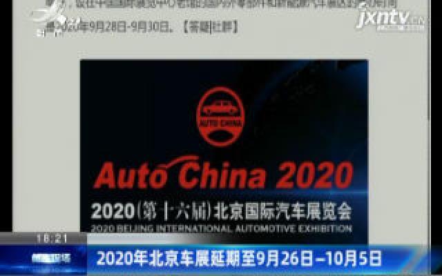 2020年北京车展延期至9月26-10月5日