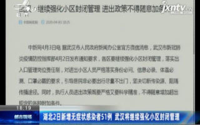 湖北2日新增无症状感染者51例 武汉将继续强化小区封闭管理