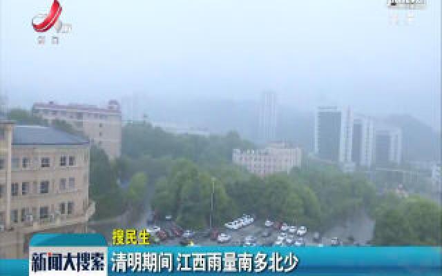 【搜民生】清明期间 江西雨量南多北少