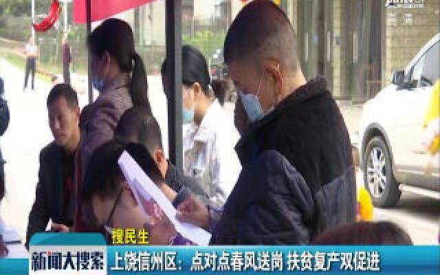 【搜民生】上饶信州区:点对点春风送岗 扶贫复产双促进