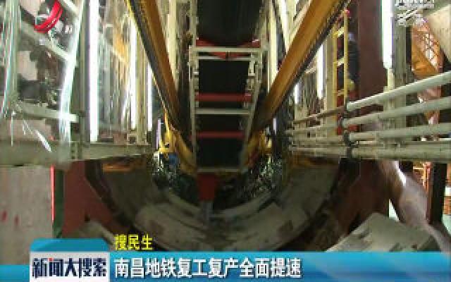 【搜民生】南昌地铁复工复产全面提速