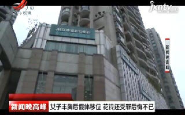 重庆:女子丰胸后假体移位 花钱还受罪后悔不已