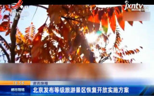 北京发布等级旅游景区恢复开放实施方案