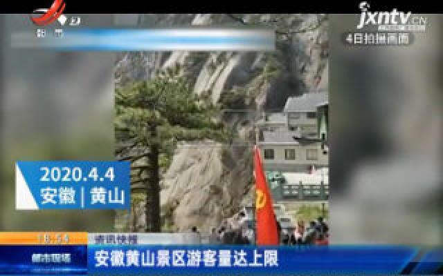 安徽黄山景区游客量达上限