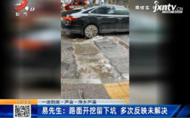【一追到底·声音】萍乡芦溪·易先生:路面开挖留下坑 多次反映未解决