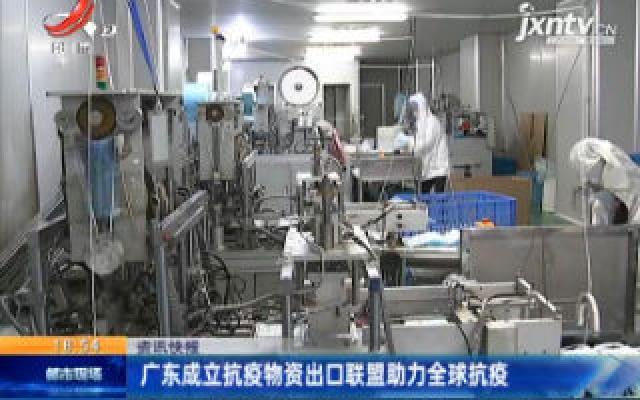 广东成立抗疫物资出口联盟助力全球抗疫