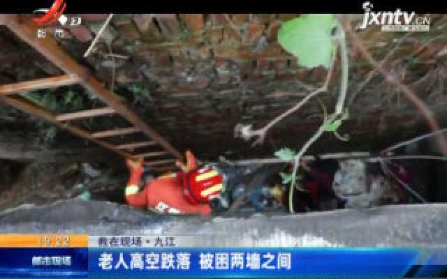 【救在现场】九江:老人高空跌落 被困在两墙之间