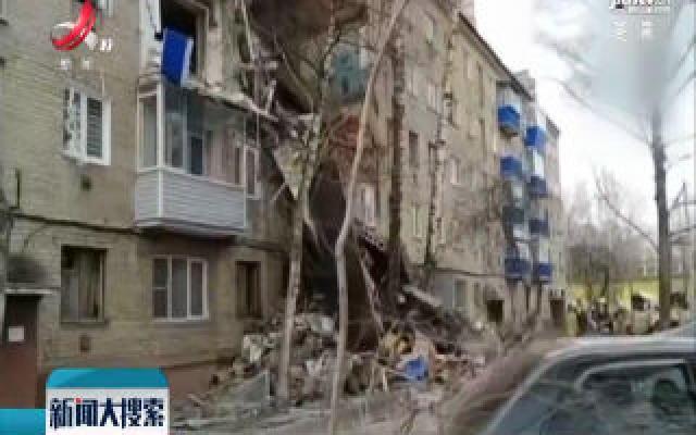 【搜资讯】俄一居民楼发生天然气罐爆炸
