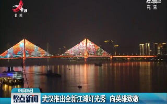 武汉推出全新江滩灯光秀 向英雄致敬