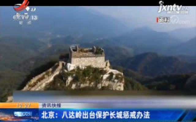 北京:八达岭出台保护长城惩戒办法